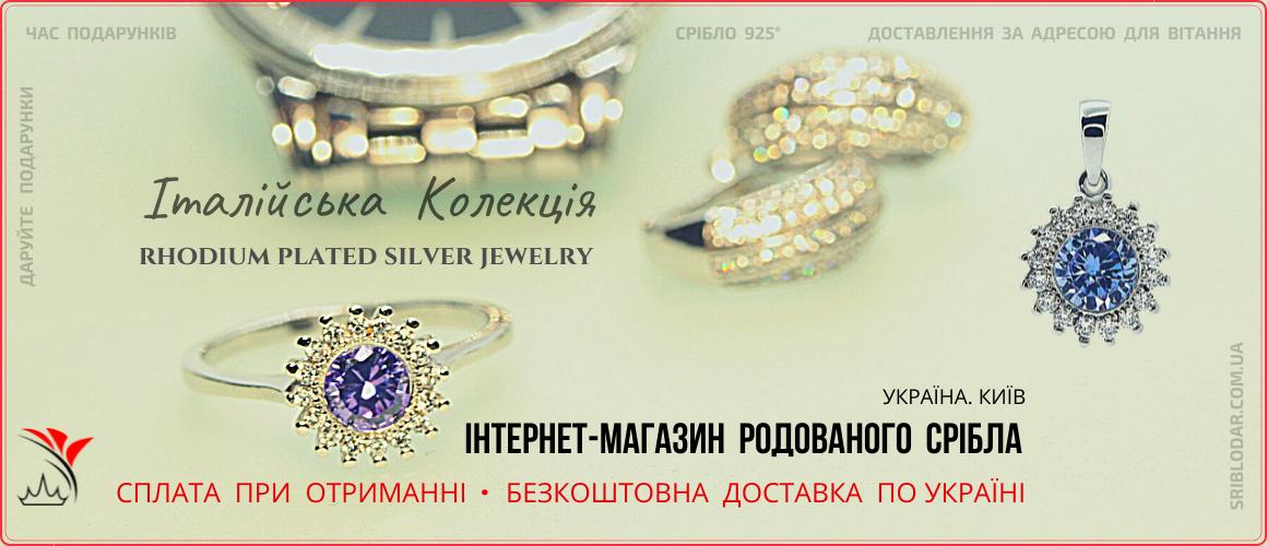 Срібні прикраси з цирконієм-Sriblodar-доставка по Україні