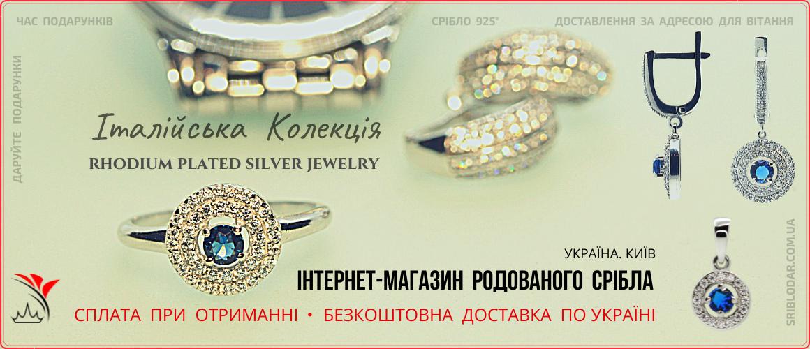 Інтернет-магазин родованого срібла 925 проби - доставлення