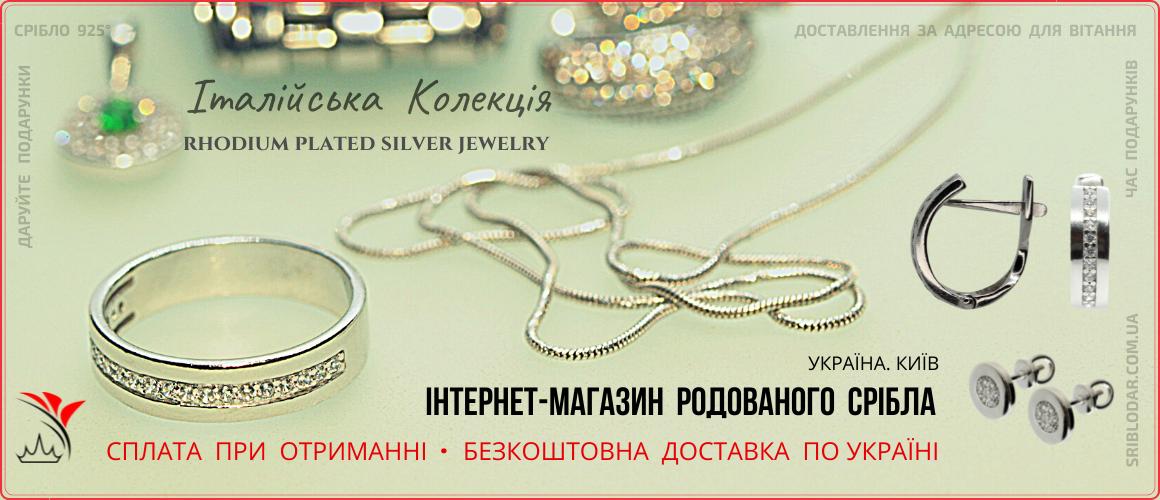 Срібні родовані ювелірні вироби для подарунків - доставлення