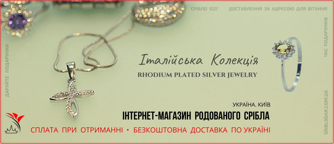 Срібло, прикраси виробника - безкоштовна доставка, Україна