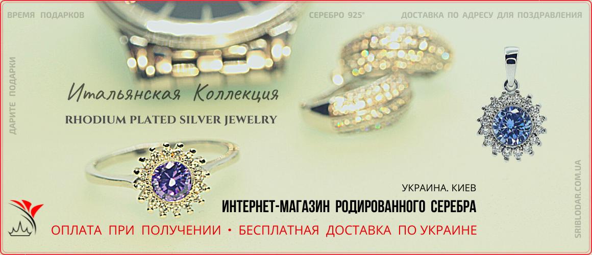 Серебряные украшения с цирконием - доставка по Украине