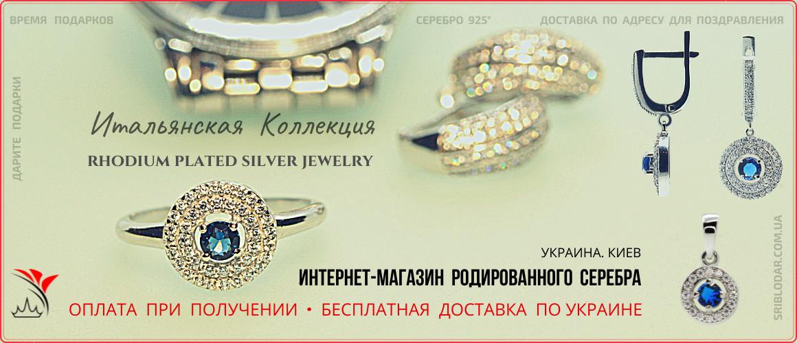 Интернет-магазин родированного серебра 925 пробы - доставка