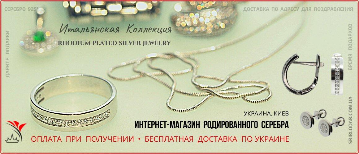 Серебряные родированные ювелирные изделия для подарков