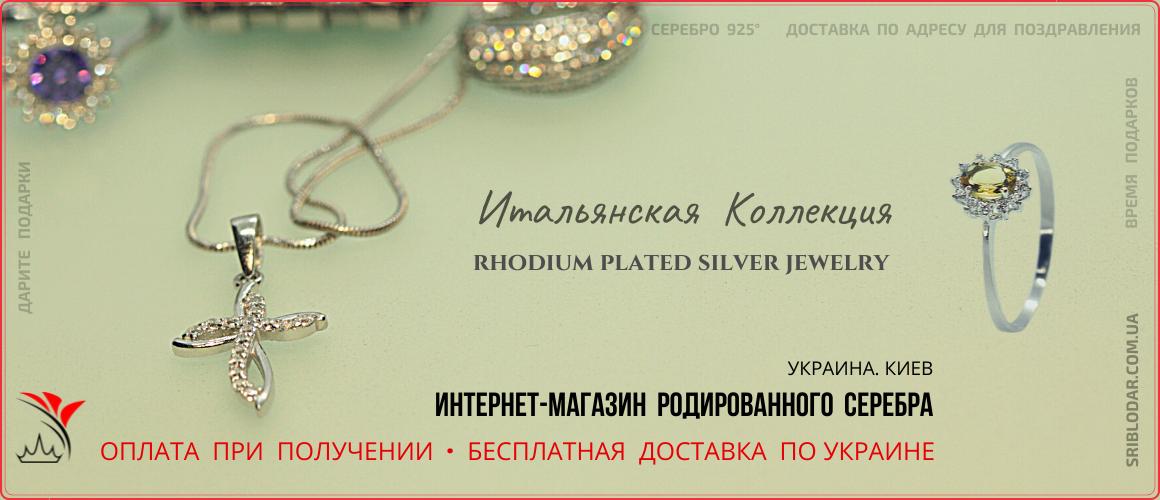 Серебро, ювелирные изделия - бесплатная доставка, Украина